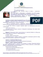 Буравцова Н.В. - Техники работы с заниженной самооценкой с помощью метафорических ассоциативных карт