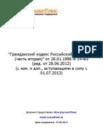 Гражданский Кодекс РФ Часть 2
