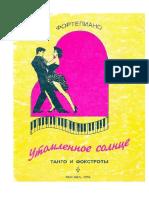 Танго и фокстроты
