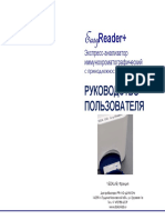 EasyReader+_Operators_Manual_v1.2_201506_RU