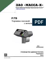 P_TB_r6_2016