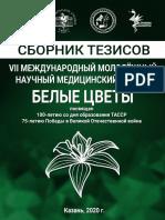 Forum Belye Tsvety 2020