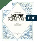 Каминская %22История Костюма%22