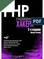 Php Глазами Хакера 2-е Изд. ( Pdfdrive )