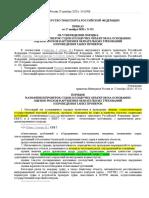Пр.Минтранса 2020г.№ 521 Проверки судов по рез. оценки риска