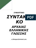 ΣΥΝΤΑΚΤΙΚΟ