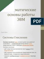 Математические основы работы ЭВМ