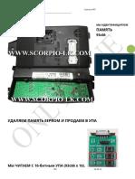 414508138-curso-de-programacion-con-upa-pdf[100-178][01-50].es.ru