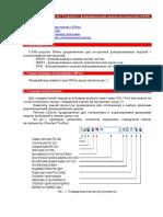 Лабораторная работа №1. Разработка функциональной модели (методология IDEF0) (11)