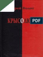 Krysoliudi - Oriei Volot