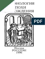 Демонология Эпохи Возрождения (Xvi-xvii Вв.) 1995