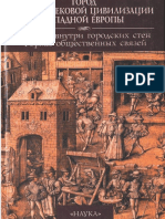 Сванидзе А.А. (ред.) - Город в средневековой цивилизации Западной Европы. Т. 3. - 2000