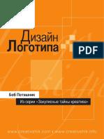 Boris_Potashnik_-_Dizayn_logotipa_-_2012
