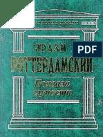 Pokhvala_ghluposti-Diezidierii_Erazm_Rottierdamski