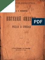 Пушкин А.С. Онегин