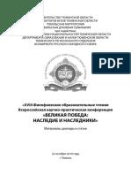 Сборник_2020