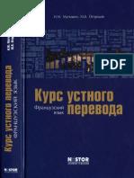 Matyushin i m Ogorodov m k Frantsuzskiy Yazyk Kurs Ustnogo p
