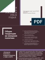 Внешняя Политика России 90х