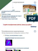 Петрофизичическое моделирование (обзор)