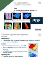 Усеченное гауссово моделирование (методы моделирования дискретных свойств в Petrel)