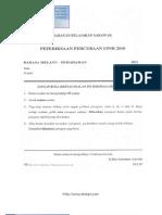 BM Pemahaman, Penulisan Sarawak Trial 2010 serta skema