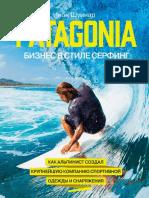 Patagonia Ивон Шуинар