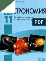 Astronomiya_11_klass_pryshlyak