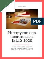 Инструкция По Подготовке к Ielts 2020
