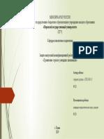 Obrazec-titulnogo-lista-prezentacii-1