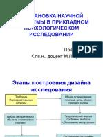 Postanovka_nauchnoy_problemy