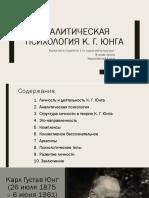 Аналитическая психология К. Г. Юнга