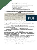 Биохимия ЛЕКЦИЯ 7