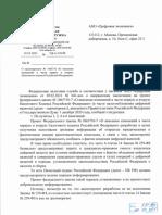 Письмо ФНС