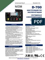 D-700 Инструкция По Эксплуатации