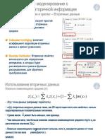 Петрофизическое Моделирование с Использованием Вторичной Информации