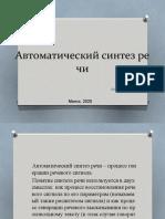 Автоматический Синтез Речи. Кульчицкий