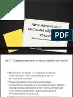 Автоматическая системы обработка текста