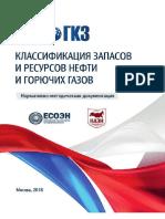 Классификация запасов и ресурсов нефти и горючих газов. Сборник документов. Второе издание. 2018 (1)