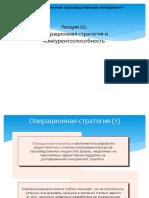 Операционный менеджмент_02