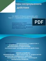 Экскаваторы Непрерывного Действия-конвертирован (PDF.io)