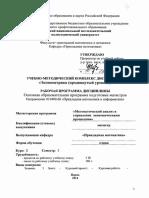 Эконометрика (продвинутый уровень). Пермский национальный исследовательский политехнический университет (2014)