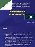 Лекция_16-Физиология пищеварения
