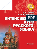 Complete Book in Russian