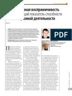innovatsionnaya-vospriimchivost-kak-obobschayuschiy-pokazatel-sposobnosti-k-innovatsionnoy-deyatelnosti