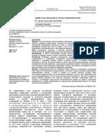 evolyutsiya-teorii-innovatsiy-v-zarubezhnoy-i-otechestvennoy-nauke