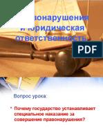 Правонарушения и Юридическая ответственость