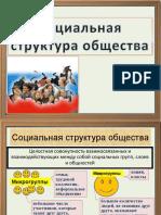 sotsialnaya_struktura