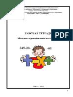 РТ Методика Математики Лого