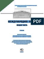 МП Валеев Общая 2011