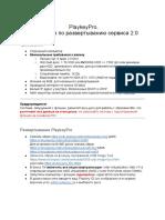 PlaykeyPro. Инструкция По Развертыванию Сервиса